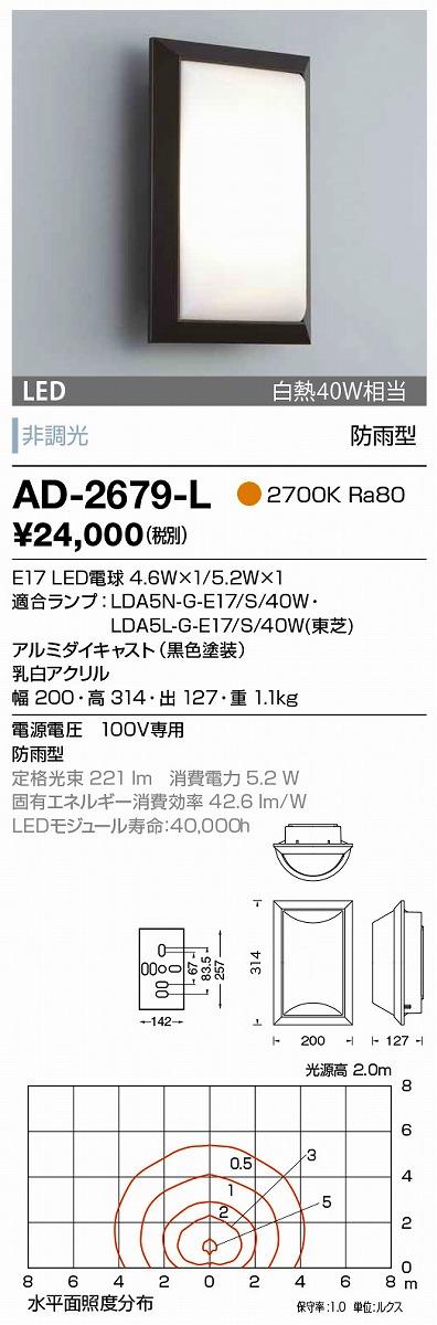 【最安値挑戦中!最大34倍】山田照明(YAMADA) AD-2679-L エクステリアブラケット LEDランプ交換型 非調光 電球色 防雨型 ブラック [∽]