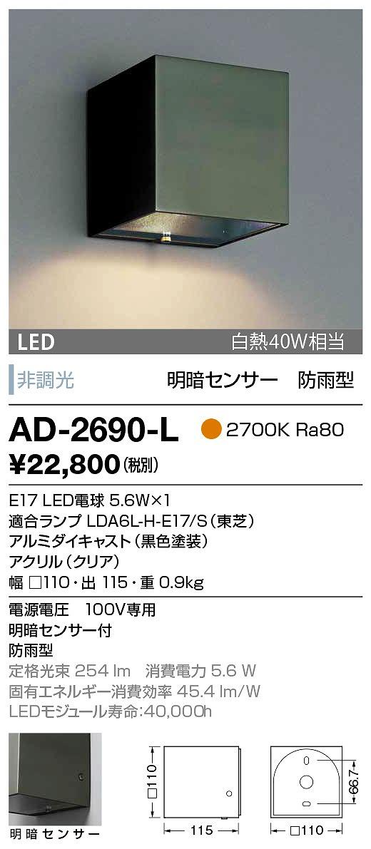 【最安値挑戦中!最大34倍】山田照明(YAMADA) AD-2690-L エクステリアブラケット LEDランプ交換型 非調光 明暗センサー付 電球色 防雨型 [∽]