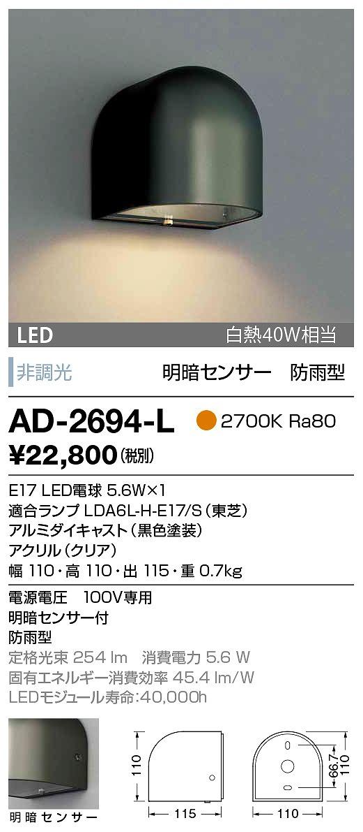 【最安値挑戦中!最大34倍】山田照明(YAMADA) AD-2694-L エクステリアブラケット LEDランプ交換型 非調光 明暗センサー付 電球色 防雨型 [∽]