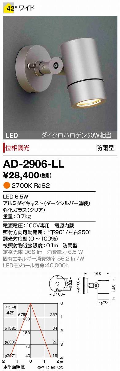【最安値挑戦中!最大34倍】山田照明(YAMADA) AD-2906-LL エクステリアスポットライト LED一体型 位相調光 電球色 42°ワイド配光 防雨型 [∽]