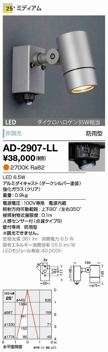 【最安値挑戦中!最大34倍】山田照明(YAMADA) AD-2907-LL エクステリアスポットライト LED一体型 非調光 人感センサー付 電球色 防雨型 [∽]