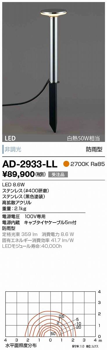 【最安値挑戦中!最大33倍】山田照明(YAMADA) AD-2933-LL ガーデンライト LED一体型 非調光 下方配光タイプ 電球色 防雨型 受注生産品 [∽§]