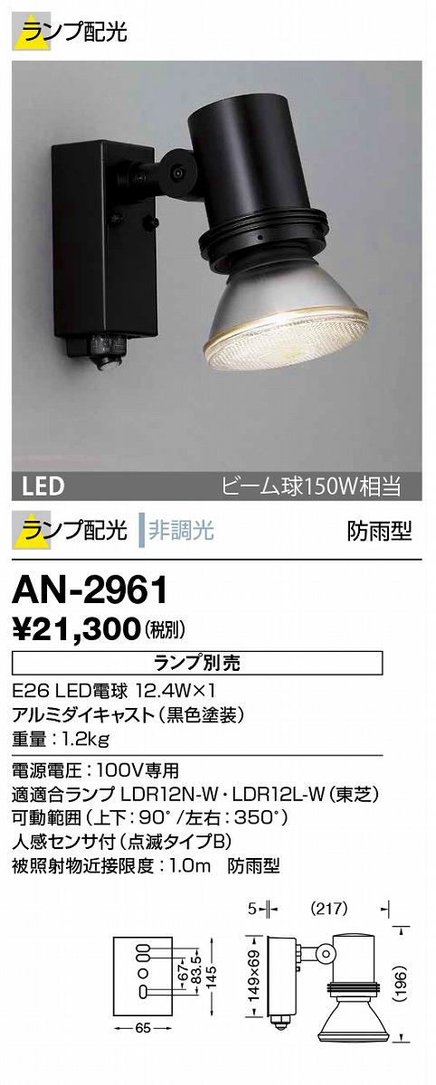 【最安値挑戦中!最大34倍】山田照明(YAMADA) AN-2961 エクステリアスポットライト LED電球 11.7W 非調光 人感センサ付 防雨型 ランプ別売 [∽]