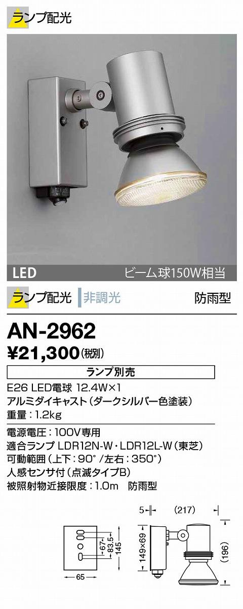 【最安値挑戦中!最大34倍】山田照明(YAMADA) AN-2962 エクステリアスポットライト LED電球 11.7W 非調光 人感センサ付 防雨型 ランプ別売 [∽]