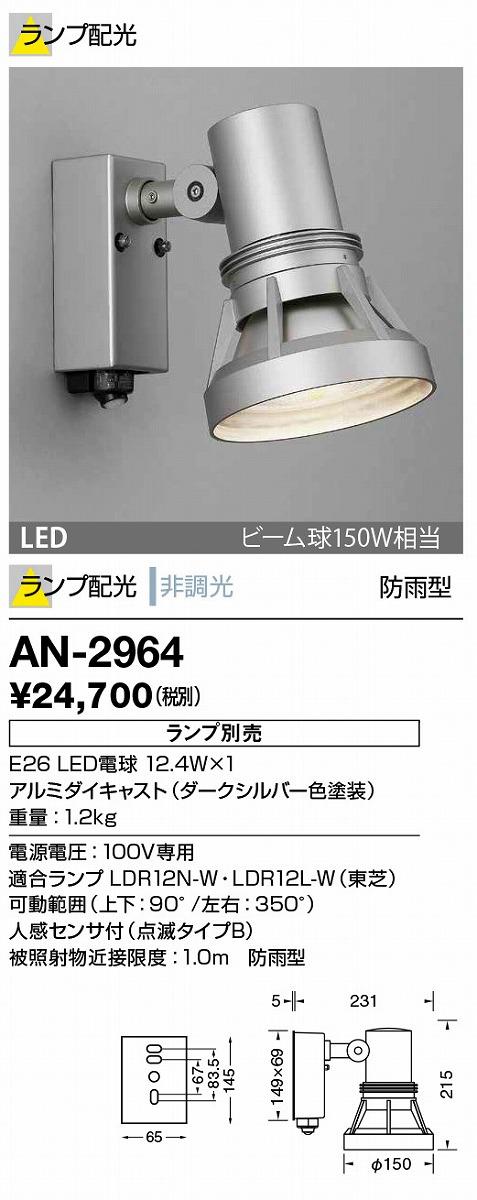 【最安値挑戦中!最大34倍】山田照明(YAMADA) AN-2964 エクステリアスポットライト LED電球 11.7W 非調光 人感センサ付 防雨型 ランプ別売 [∽]