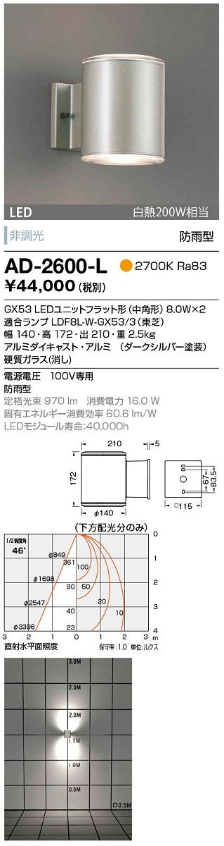 【最安値挑戦中!最大33倍】山田照明(YAMADA) AD-2600-L エクステリアブラケット LEDランプ交換型 非調光 電球色 上下配光 ダークシルバー 防雨型 [∽]
