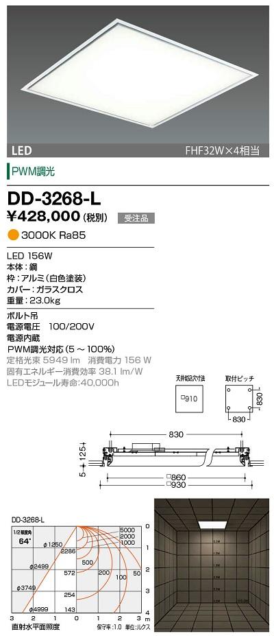 【最安値挑戦中!最大34倍】山田照明(YAMADA) DD-3268-L LED一体型ベースライト 大型光幕照明 PWM調光 電球色 受注生産品 [∽§]
