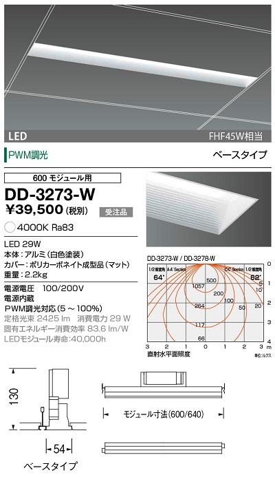 【最安値挑戦中!最大34倍】山田照明(YAMADA) DD-3273-W LED一体型ベースライト システム天井対応 PWM調光 ベースタイプ 白色 受注生産品 [∽§]