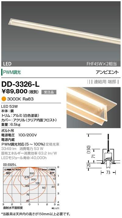 【最安値挑戦中!最大33倍】山田照明(YAMADA) DD-3326-L LED一体型ベースライト PWM調光 電球色 連結用 端部 受注生産品 [∽§]