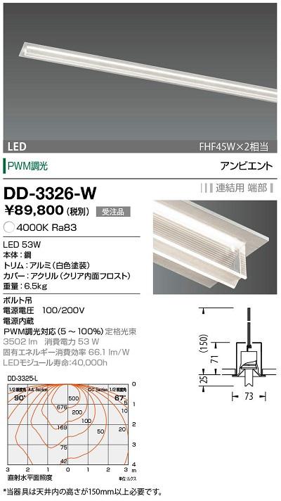 【最安値挑戦中!最大34倍】山田照明(YAMADA) DD-3326-W LED一体型ベースライト PWM調光 白色 連結用 端部 受注生産品 [∽§]