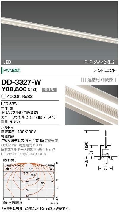 【最安値挑戦中!最大34倍】山田照明(YAMADA) DD-3327-W LED一体型ベースライト PWM調光 白色 連結用 中間部 受注生産品 [∽§]