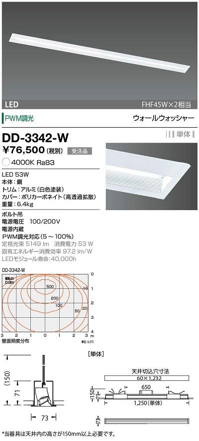 【最安値挑戦中!最大34倍】山田照明(YAMADA) DD-3342-W LED一体型ベースライト PWM調光 白色 単体 受注生産品 [∽§]