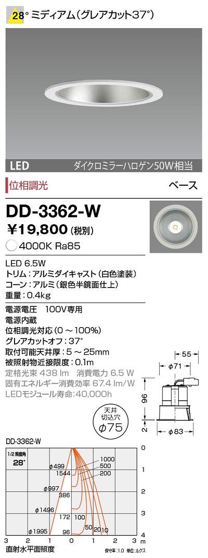 【最安値挑戦中!最大34倍】山田照明(YAMADA) DD-3362-W LED一体型ダウンライト 白色 28°ミディアム(Ra82) 位相調光 φ75 半鏡面コーン [∽]