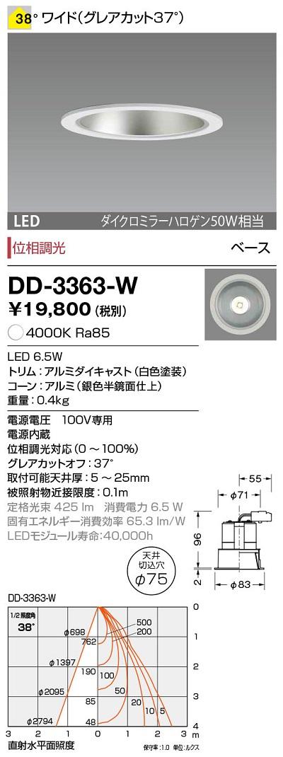 【最安値挑戦中!最大34倍】山田照明(YAMADA) DD-3363-W LED一体型ダウンライト 白色 38°ワイド(Ra82) 位相調光 φ75 半鏡面コーン [∽]