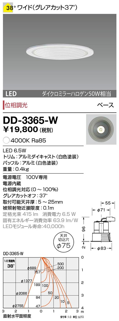 【最安値挑戦中!最大34倍】山田照明(YAMADA) DD-3365-W LED一体型ダウンライト 白色 38°ワイド(Ra82) 位相調光 φ75 白バッフル [∽]