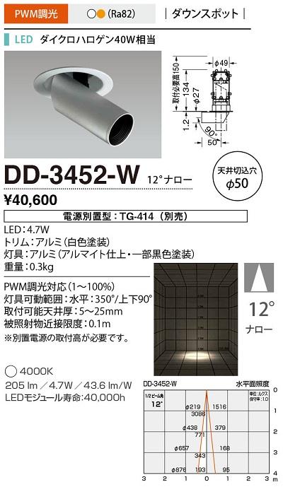 【最安値挑戦中!最大34倍】山田照明(YAMADA) DD-3452-W LED一体型ダウンスポット 白色 12°ナロー配光 PWM調光 φ50 電源別売 [∽]