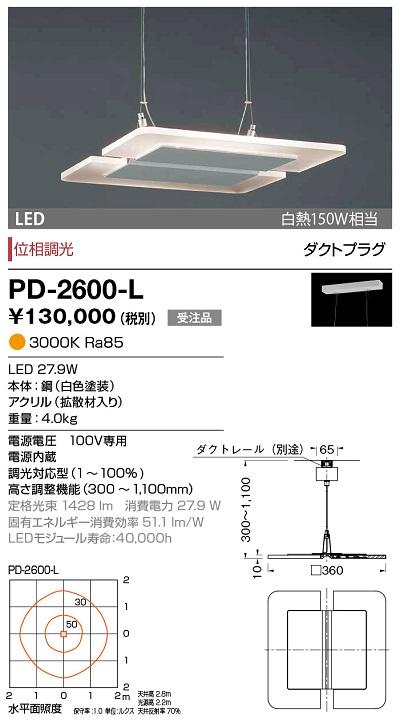 【最安値挑戦中!最大24倍】山田照明(YAMADA) PD-2600-L アンビエント LED一体型 電球色 位相調光 ダクトタイプ 受注生産品 [∽§]