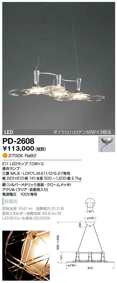 【最安値挑戦中!最大34倍】山田照明(YAMADA) PD-2608 ペンダント LEDランプ交換型 非調光 電球色 シルバーメタリック [∽]