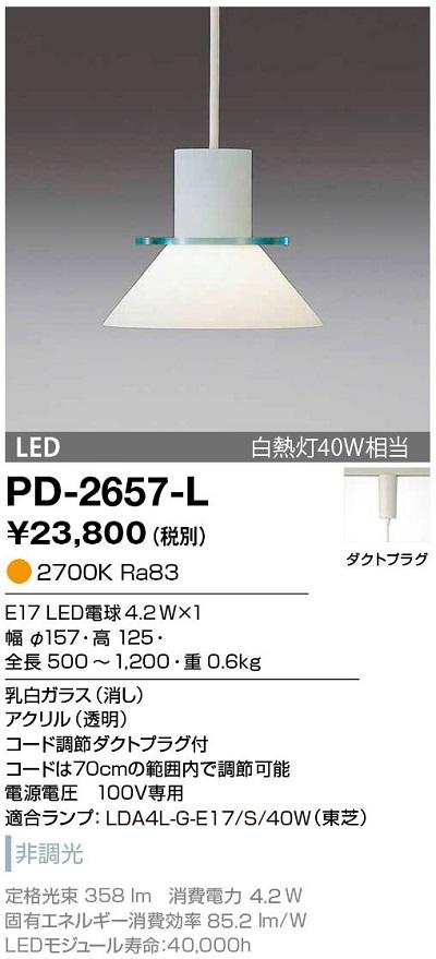 【最安値挑戦中!最大34倍】山田照明(YAMADA) PD-2657-L ペンダント LEDランプ交換型 電球色 非調光 コード調節ダクトプラグ付 [∽]