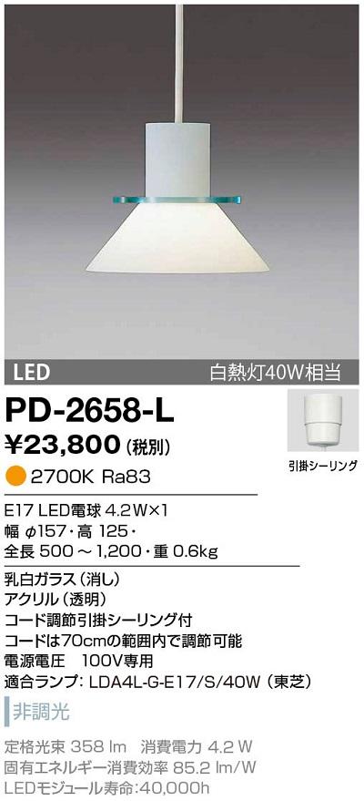 【最安値挑戦中!最大34倍】山田照明(YAMADA) PD-2658-L ペンダント LEDランプ交換型 電球色 非調光 コード調節引掛シーリング付 [∽]