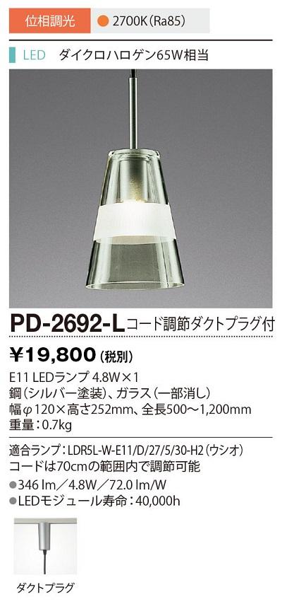 【最安値挑戦中!最大34倍】山田照明(YAMADA) PD-2692-L ペンダント ガラスタイプ LEDランプ交換型 電球色 位相調光 コード調節ダクトプラグ付 [∽]