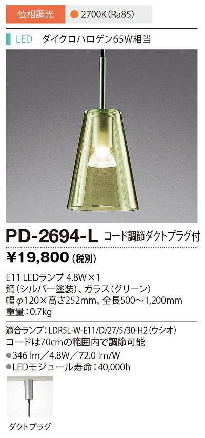 【最安値挑戦中!最大34倍】山田照明(YAMADA) PD-2694-L ペンダント ガラスタイプ LEDランプ交換型 電球色 位相調光 コード調節ダクトプラグ付 [∽]