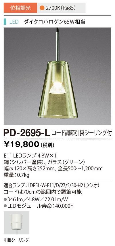 【最安値挑戦中!最大34倍】山田照明(YAMADA) PD-2695-L ペンダント ガラスタイプ LEDランプ交換型 電球色 位相調光 コード調節引掛シーリング付 [∽]