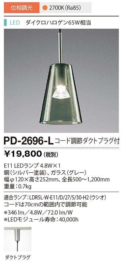 【最安値挑戦中!最大34倍】山田照明(YAMADA) PD-2696-L ペンダント ガラスタイプ LEDランプ交換型 電球色 位相調光 コード調節ダクトプラグ付 [∽]