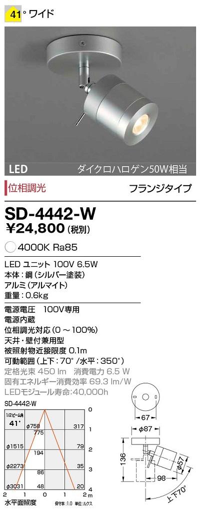 【最安値挑戦中!最大34倍】山田照明(YAMADA) SD-4442-W ダウンライト LED一体型 位相調光 白色 配光41° [∽]