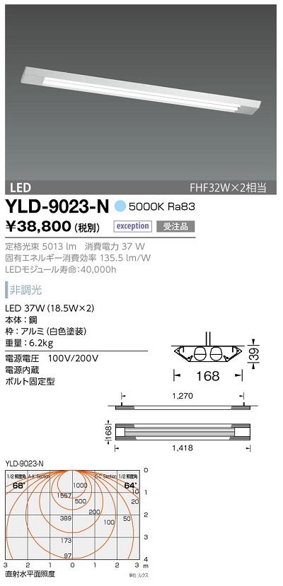 【最安値挑戦中!最大34倍】山田照明(YAMADA) YLD-9023-N LED一体型ベースライト 直管タイプ 非調光 昼白色 受注生産品 [∽§]