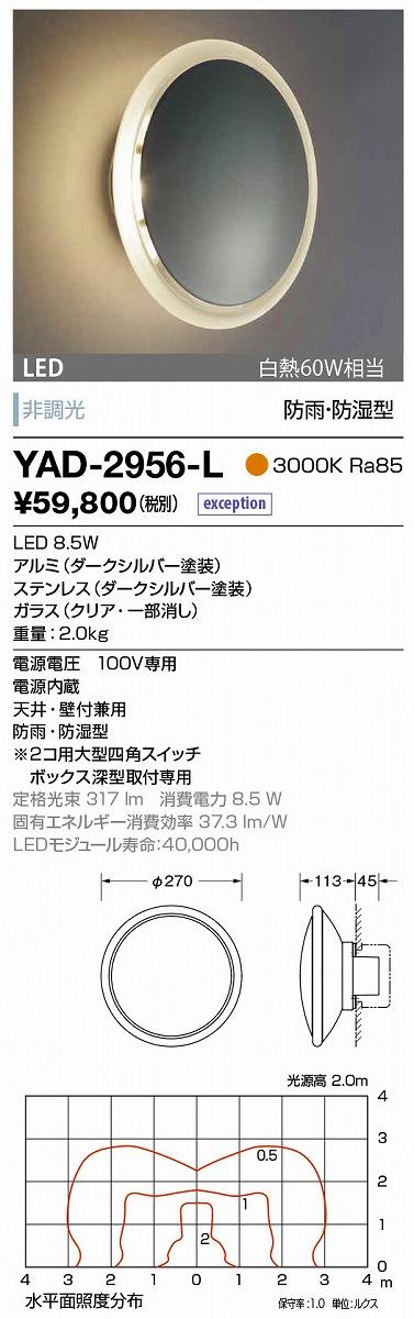 【最安値挑戦中!最大34倍】山田照明(YAMADA) YAD-2956-L エクステリアブラケット LED一体型 非調光 電球色 防雨・防湿型 天井・壁付兼用 [∽]