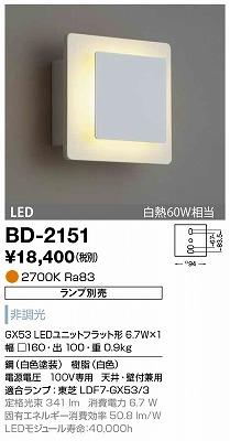 【最安値挑戦中!最大34倍】山田照明(YAMADA) BD-2151 ブラケットライト LEDユニットフラット形 5.0W 非調光 電球色 天井・壁付兼用 ランプ別売 [∽]