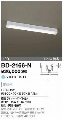 【最安値挑戦中!最大34倍】山田照明(YAMADA) BD-2166-N ブラケットライト LED 8.2W(組込型) 非調光 昼白色 壁付・天井付兼用 [∽]