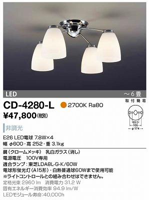 【最安値挑戦中!最大33倍】山田照明(YAMADA) CD-4280-L シャンデリア LED電球 7.8W 非調光 電球色 ~6畳 [∽]