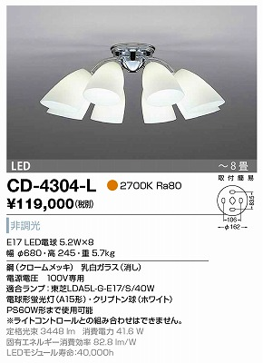 【最安値挑戦中!最大23倍】山田照明(YAMADA) CD-4304-L シャンデリア LED電球 5.2W 非調光 電球色 ~8畳 [∽]