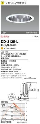 【最安値挑戦中!最大34倍】山田照明(YAMADA) DD-3125-L ダウンライト LED一体型 位相調光 電球色 配光74° [∽]
