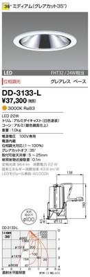 【最安値挑戦中!最大34倍】山田照明(YAMADA) DD-3133-L ダウンライト LED一体型 位相調光 電球色 配光36° [∽]