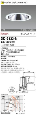 【最安値挑戦中!最大34倍】山田照明(YAMADA) DD-3133-N ダウンライト LED一体型 位相調光 白色 配光36° [∽]