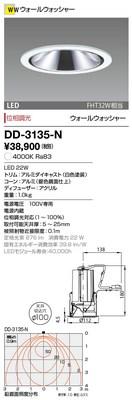 【最安値挑戦中!最大34倍】山田照明(YAMADA) DD-3135-N ダウンライト LED一体型 位相調光 白色 [∽]