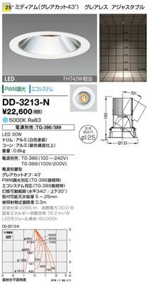 【最安値挑戦中!最大34倍】山田照明(YAMADA) DD-3213-N ダウンライト LED一体型 PWM調光 昼白色 配光25° 電源別売 [∽]