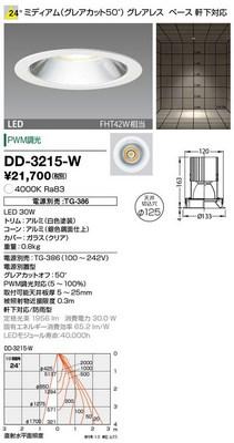 【最安値挑戦中!最大34倍】山田照明(YAMADA) DD-3215-W ダウンライト LED一体型 PWM調光 防雨 白色 φ125 配光24°電源別売 [∽]