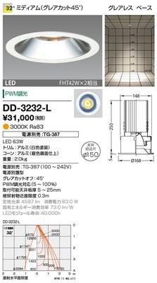 【最安値挑戦中!最大34倍】山田照明(YAMADA) DD-3232-L ダウンライト LED一体型 PWM調光 電球色 配光32° 電源別売 [∽]