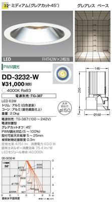 【最安値挑戦中!最大34倍】山田照明(YAMADA) DD-3232-W ダウンライト LED一体型 PWM調光 白色 配光32° 電源別売 [∽]