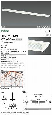 【最安値挑戦中!最大34倍】山田照明(YAMADA) DD-3270-W LED一体型ベースライト PWM調光 白色 単体 受注生産品 [∽§]