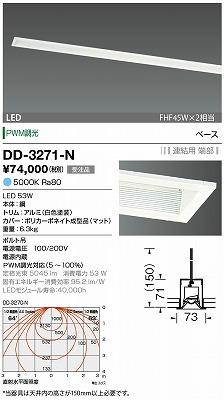 【最安値挑戦中!最大34倍】山田照明(YAMADA) DD-3271-N LED一体型ベースライト PWM調光 昼白色 連結用 端部 受注生産品 [∽§]