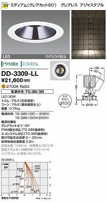【最安値挑戦中!最大34倍】山田照明(YAMADA) DD-3309-LL LED一体型ダウンライト 電球色 24°ミディアム PWM調光 φ100 グレアレス 電源別売 [∽]