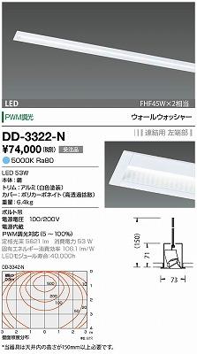 【最安値挑戦中!最大34倍】山田照明(YAMADA) DD-3322-N LED一体型ベースライト PWM調光 昼白色 連結用 左端部 受注生産品 [∽§]