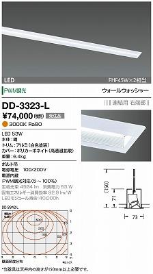 【最安値挑戦中!最大34倍】山田照明(YAMADA) DD-3323-L LED一体型ベースライト PWM調光 電球色 連結用 右端部 受注生産品 [∽§]