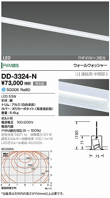 【最安値挑戦中!最大34倍】山田照明(YAMADA) DD-3324-N LED一体型ベースライト PWM調光 昼白色 連結用 中間部 受注生産品 [∽§]
