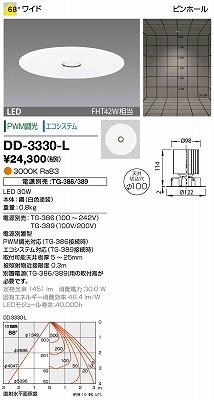 【最安値挑戦中!最大34倍】山田照明(YAMADA) DD-3330-L LED一体型ダウンライト 電球色 PWM調光 φ100 ピンホール 電源別売 ホワイト [∽]